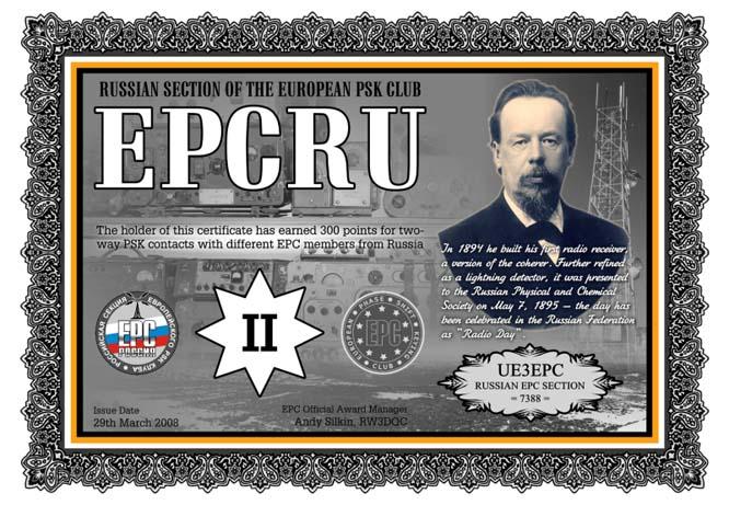 EPCRU-II