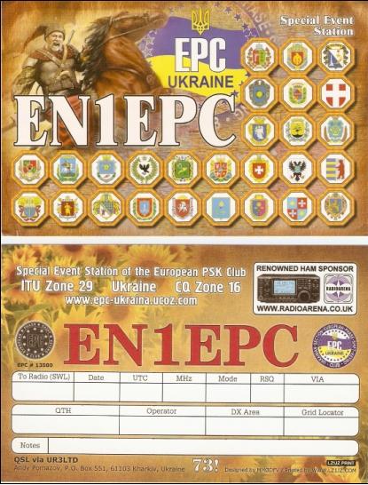 http://epc-ukraina.ucoz.com/epc_ur/epc_qsl.jpg