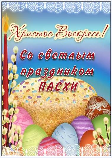 http://epc-ukraina.ucoz.com/picture/paskha.jpg
